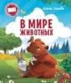 В мире животных.  Энциклопедия для малышей в сказках